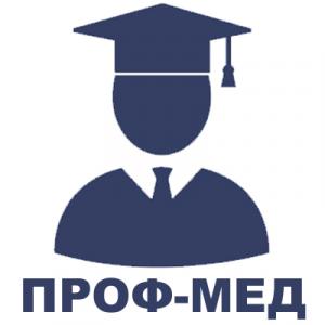 """Учебный центр """"ПРОФ-МЕД"""""""